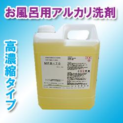 MPB−70(生分解性金属イオン封鎖剤高濃度含有 強力お風呂洗浄剤)
