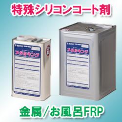 メタルキング (金属・FRP用) 保護剤