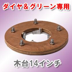 ポリッシャー用木台