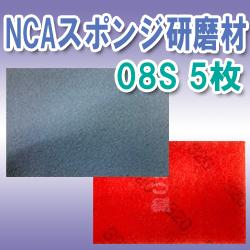 サンディングフォーム08S(極細)5枚セット