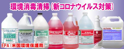 環境消毒清掃(新型コロナウイルス対策用除菌洗剤・除菌剤)