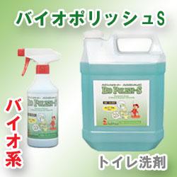 バイオポリッシュS (トイレ用洗剤)