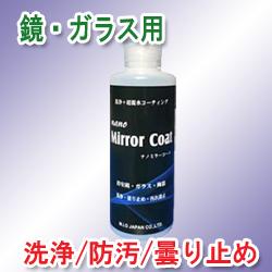 ナノミラーコート(洗浄&親水コート剤)