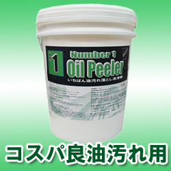 油汚れいちばん10L/18L
