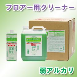レギュラーグリーンフロアークリーナー (18L/4L/1L)