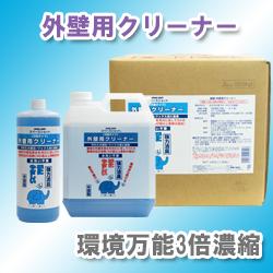 外壁用洗剤 (容量5G/1G/1L)