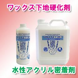 スペースシャイン (容量1L/1G)ワックス下地硬化剤