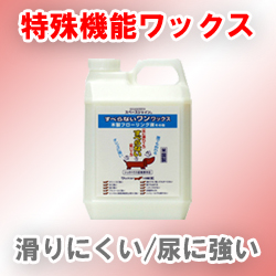 すべらないワン!ワックス (容量18L/2L)