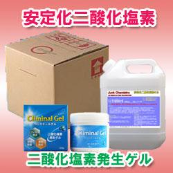 除菌・消臭・防カビに安定化二酸化塩素