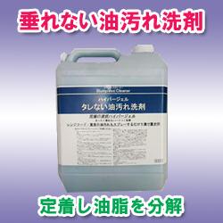 まったく垂れない油汚れ洗剤