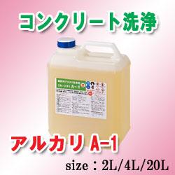 コンクリート/油汚れ洗浄剤A1