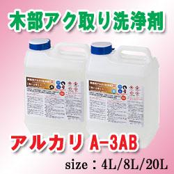 木部アク取り用洗浄剤A3