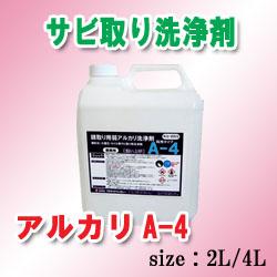 サビ取り洗浄剤A4