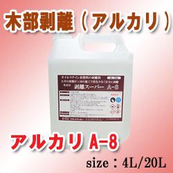 剥離スーパーA8(アルカリ)