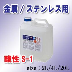 ステンレス等金属洗浄剤S1