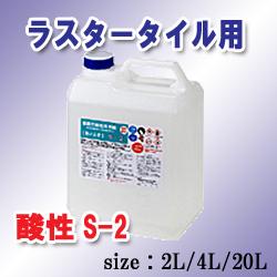 ラスタータイル・石材用洗浄剤S2