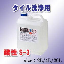 タイル用洗浄剤S3