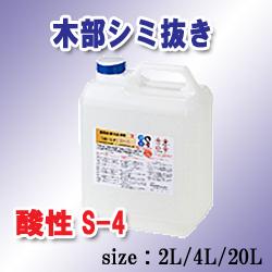 木部シミ抜き洗浄剤S4