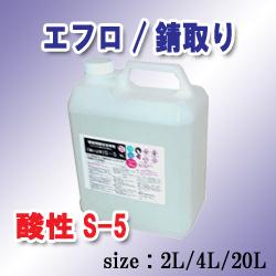 エフロ・サビ取り用洗浄剤S5