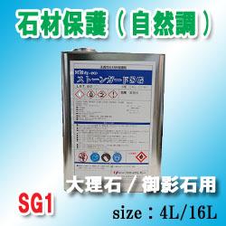 【石材保護】 ストーンガードSG1(自然調仕上)