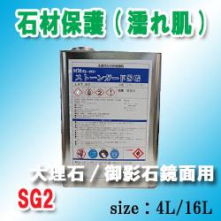 【石材保護】 ストーンガードSG2(濡れ肌仕上)