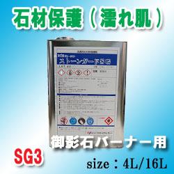 【石材保護】 ストーンガードSG3(濡れ肌仕上)