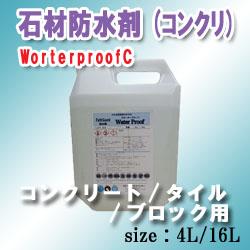 【石材保護/石材防水剤】 ウォータープルーフC(コンクリート用)