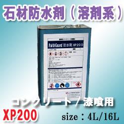 【石材保護/石材防水剤】 フェイスガードXP200(溶剤系)