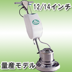 クリンダッシュポリッシャー(量産モデル12/14イン