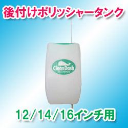 ポリッシャー用タンク (12/14インチ用)