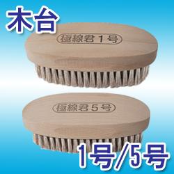 ステンレスブラシ PRO-HAND (刷毛・小判型ブラシ)