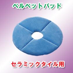 ベルベットパッド (セラミック専用)