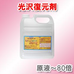 モアキーパー(光沢復元剤)