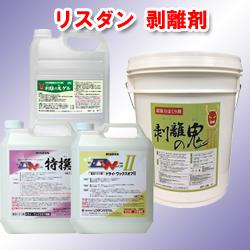 剥離剤 (中性/強アルカリ)