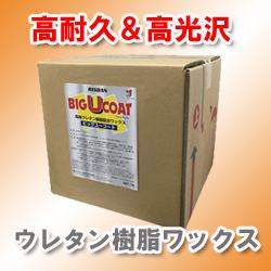ビックUコート(ウレタン樹脂ワックス)