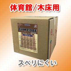 ジムコート(木質専用樹脂ワックス)