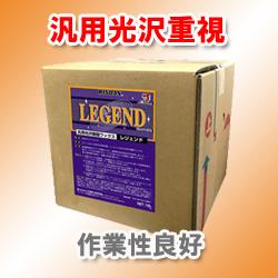 レジェンド(汎用高光沢樹脂ワックス)