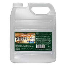 白木用クリーナー(白木用洗剤)