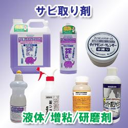 金属部サビ (洗剤/研磨剤)