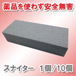 リストンスナイター (タイル/石材専用/研磨剤)