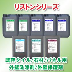 リストンシリーズ(外壁用洗剤/保護剤)