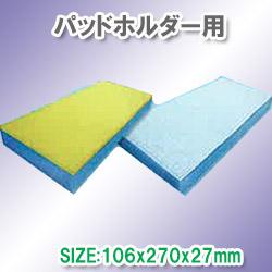 ブラッシュパッド (凹凸床用)