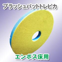 ブラッシュパッド (エンボス・セラミックタイル用)