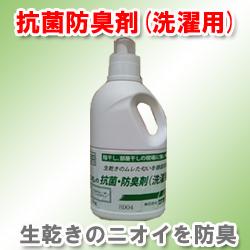 いつもの抗菌・防臭剤 (生乾きの臭いに)