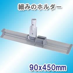 マイクロモップ400ホルダー(W-400N)