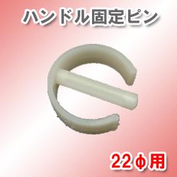 固定ピン(単品パーツ)