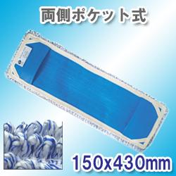 マイクロモップ400水拭き用(WF-400)