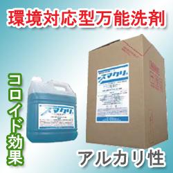 環境対応型万能洗剤 【スマクリ】アルカリ性