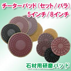 チーターパット5インチ/8インチ(石材研磨パット)