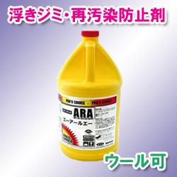 ARA(エーアールエー) 浮きジミ 再汚染防止剤
